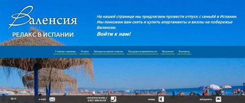 <p>Remember de nuestra primer web, tuvo que ser en ruso para agregar complejidad 😉</p>